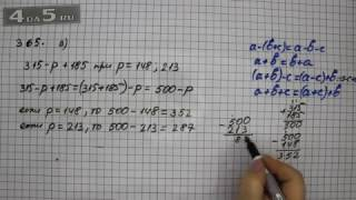Упражнение 365. Математика 5 класс Виленкин Н.Я.