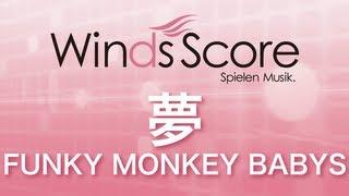 2010年のユーキャン・CMソングに『涙』とともに採用された、FUNKY MONKE...