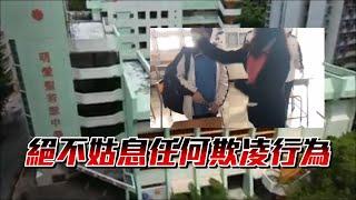Publication Date: 2021-06-09 | Video Title: 青衣明愛聖若瑟中學男生遭欺凌 警拘4同學本月下旬報到