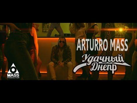 Arturro Mass - Удачный Днепр
