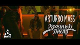 Смотреть клип Arturro Mass - Удачный Днепр