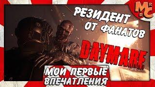 Daymare 1998 - ДУХОВНЫЙ НАСЛЕДНИК RESIDENT EVIL