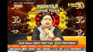 Live show on sadhna tv  | 18 July | Sakshi Sanjeev Thakur Live | Best Astrologer
