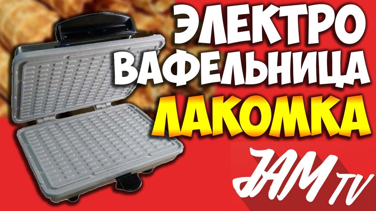 Вафельница «Орешек-4» - YouTube