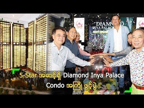 5-Star အဆင့်ရှိ Diamond Inya Palace Condo အကြို ဖွင့်ပွဲ