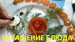 Украшаем праздничные блюда