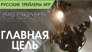 Dishonored_ Death of the Outsider - Главная цель - Русский трейлер (озвучка)