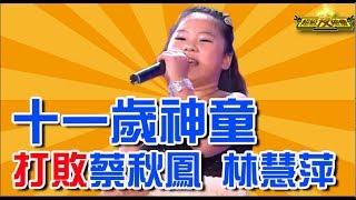 十一歲神童打敗蔡秋鳳、林慧萍!?