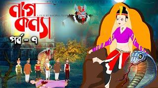 নাগকন্যা   Naagkonna  Episode 07   Bangla Cartoon Series   Bengali Nagin Stories   Bengali Golpo