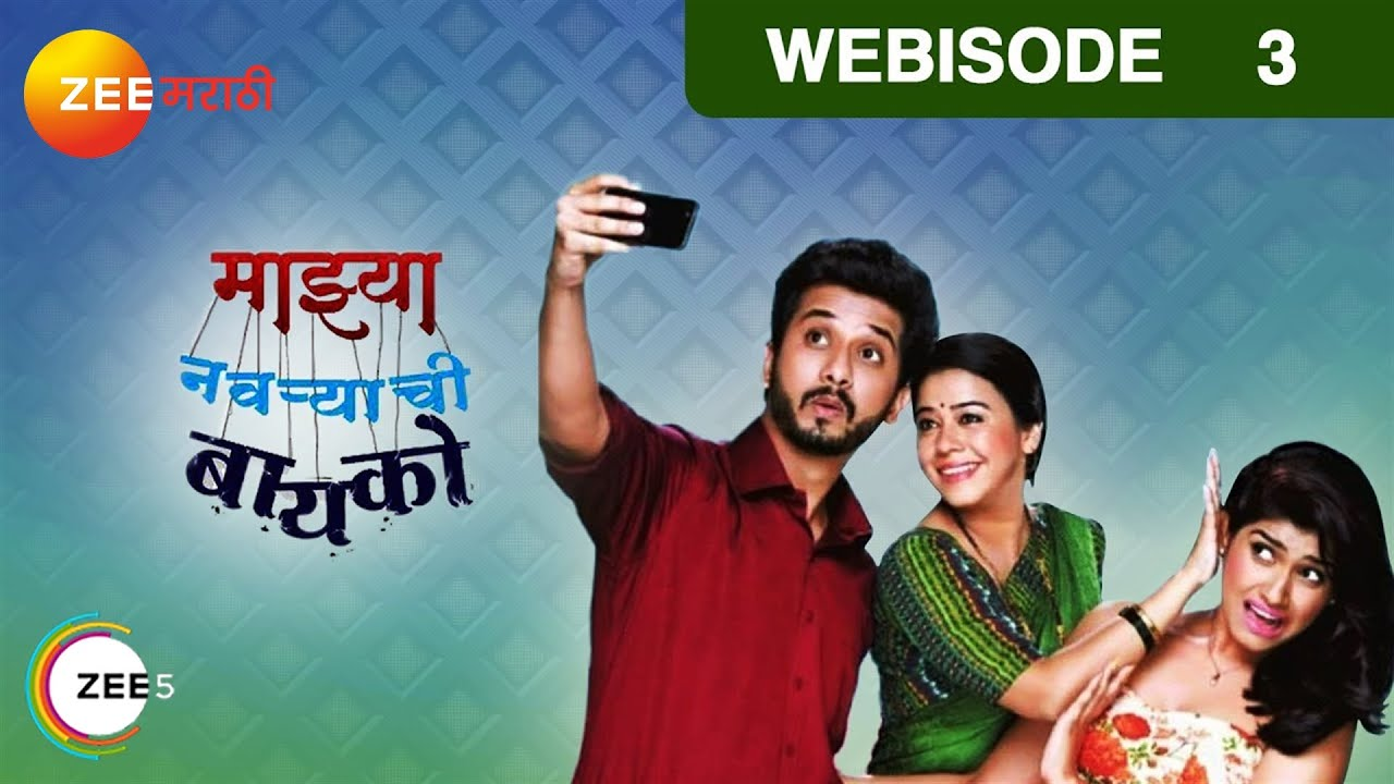 Mazhya Navryachi Bayko | Marathi Serial | Episode - 3 | Zee Marathi TV  Serials | Webisode