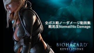 【PS4】BIOHAZARD REVELATIONS UE - 全ボス戦・ノーダメージ動画集(難易度Normal No Damage) thumbnail