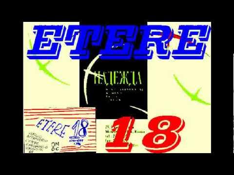 ETERE 18 - AU -  UNA BRILLANTE CANZONE SPAGNOLA - AM RADIO - DEC. 1994