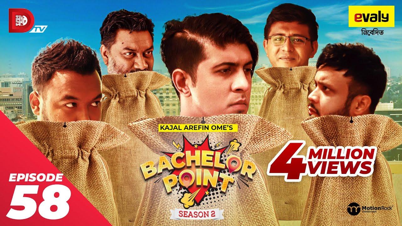 Download Bachelor Point | Season 2 | EPISODE- 58 | Kajal Arefin Ome | Dhruba Tv Drama Serial