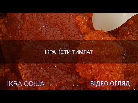 Икра кеты лососевая красная Тымлатский Рыбкомбинат (Тымлат), обзор качества продукта, выгодная цена