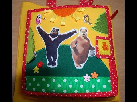 Развивающая книжка №20  Маша и медведь Quiet book №20
