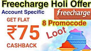 Download Freecharge New Promo Code January 2019 Freecharge