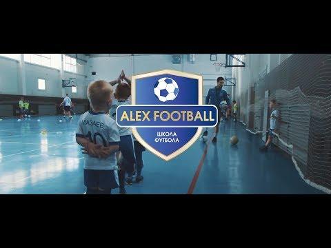 """Школа футбола """"Alex Football"""""""