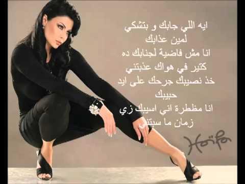 Haifa Wehbe - Enta Tani Arabic lyrics  هيفاء وهبى - أنت تان