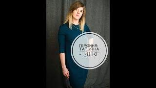 ТАТЬЯНА, МИНУС 38 КГ