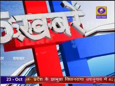 05 MIN 15 KHABREIN । 23 October 2019 । 05 मिनट 15 खबरें । DD NEWS MP।