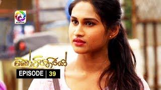 Kotipathiyo Episode 39 කෝටිපතියෝ  | සතියේ දිනවල රාත්රී  8.55 ට . . . Thumbnail