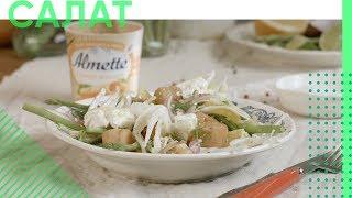 Салат с фенхелем и гребешками
