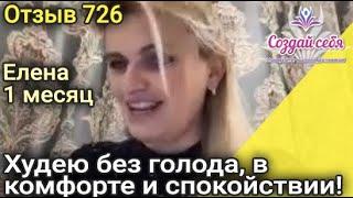 постер к видео Худею без голода, в комфорте и спокойствии! 1 месяц. Елена Украина. ( Отзыв 726 )