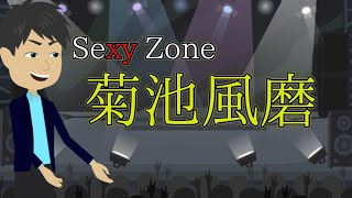【菊池風磨担なら全問正解】SexyZone 菊池風磨くんの事をあなたはどれだけ知ってる?初級問題 screenshot 5