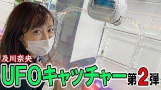 #30及川奈央「3本爪のUFOキャッチャー」