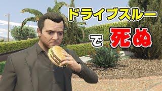 【GTA5】ハンバーガーを食べすぎたら死んだ。