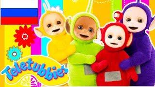 Телепузики На Русском | Развивающий фильм для детей на русском языке | Телепузики: Веселые друзья!