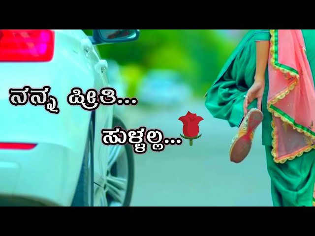New Kannada ❤ WhatsApp status video 2018❤👉Nana Preethi sulalla song by #chandanshetty