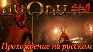 Agony Прохождение на русском 1