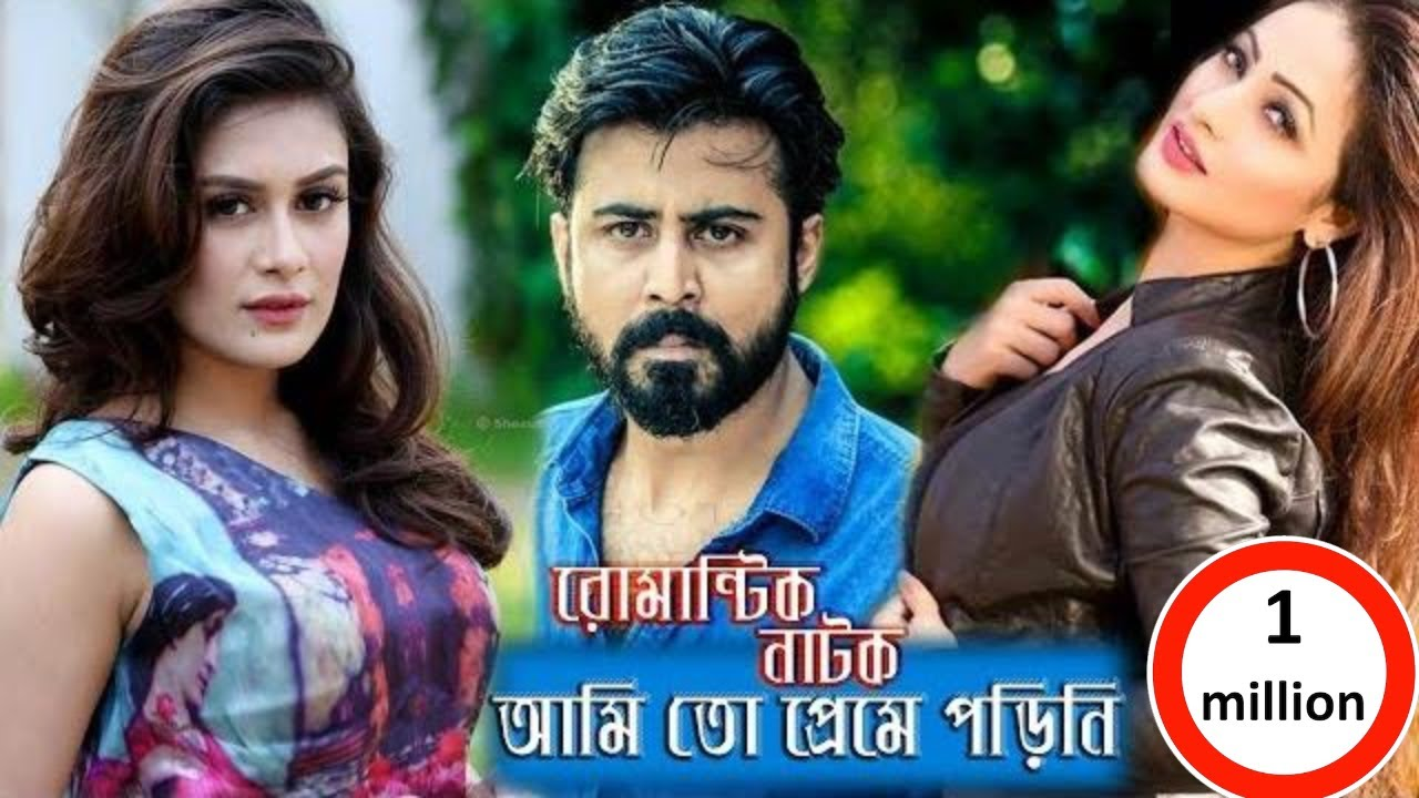 Bangla Funny Natok - Amito Preme Porini | আমি তো প্রেমে পড়িনি | Afran Nisho | Shaila Sabi | Suzana