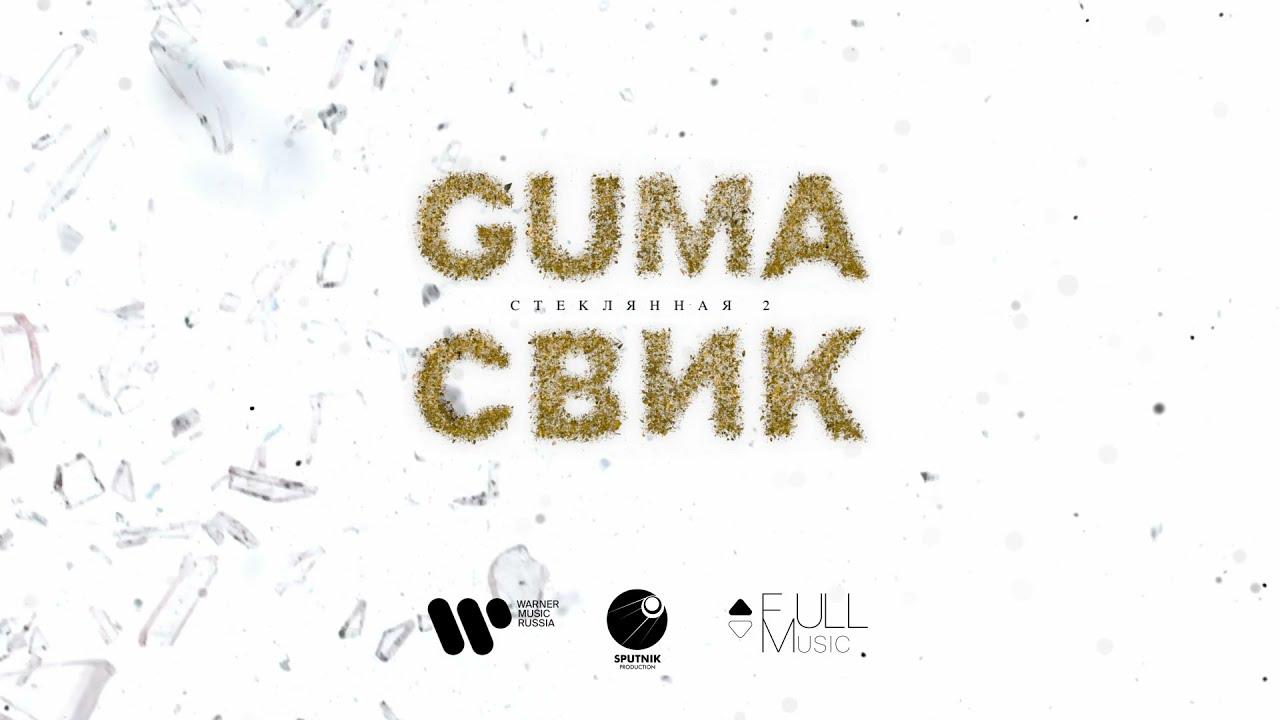 DOWNLOAD GUMA & Леша Свик – Стеклянная 2   Official Audio Mp3 song