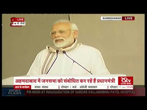 Government's focus is on expansion of health care facilities, says PM Modi