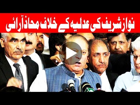 Justice not done in Panama case - Nawaz Sharif - Headlines 12 PM - 26 August 2017