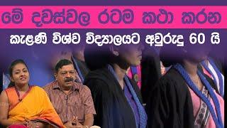 මේ දවස්වල රටම කථා කරන කැළණි විශ්ව විද්යාලයට අවු. 60 යි    Piyum Vila   26 - 02 - 2020   Siyatha TV Thumbnail