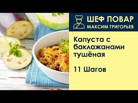 Капуста с баклажанами тушёная . Рецепт от шеф повара Максима Григорьева
