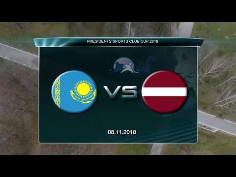 PRESIDENTS SPORTS CLUB CUP 2018: Kazakhstan - Latvia 08.11.2018