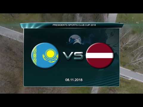 PRESIDENTS SPORTS CLUB CUP 2018: Kazakhstan - Latvia 08.11.2018