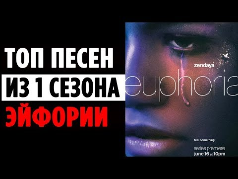 ЭЙФОРИЯ и ЛУЧШИЕ саундтреки из КАЖДОЙ серии сериала