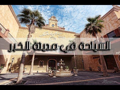 السياحة في مدينة الخبر . Alkhobar city