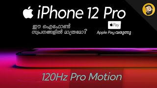 iPhone 12 Pro, Apple Online Store in INDIA- in Malayalam
