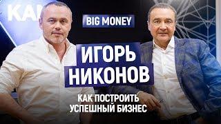 Игорь Никонов. О бизнесе, образовании и менеджменте. Как повысить качество своего бренда | #18 thumbnail