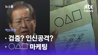 [백브리핑] ①검증? 인신공격? ②○△□ 마케팅  / JTBC 뉴스룸