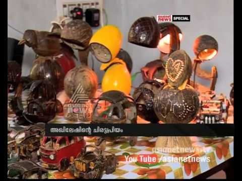 Amazing Coconut shell  products : Asianet News Special