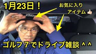 1月23日!ゴルフ7でドライブ雑談 ^ ^  旅館勤務でのトラブル話も thumbnail