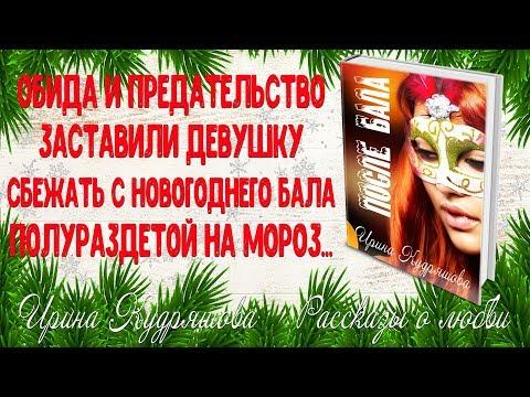 После бала. Новогодний рассказ о любви. Ирина Кудряшова
