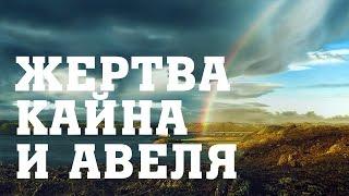BS205 Rus 19. Жертва Каина и Авеля: духовные уроки